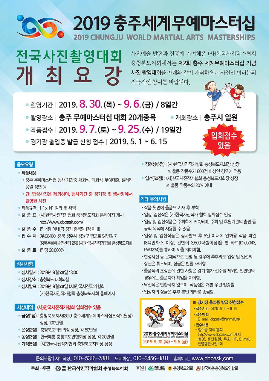 2회-무예마스터-공모요강-최종1.jpg